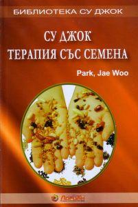 Su Jok Seed Therapy ... in Bulgarian